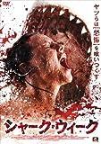 シャーク・ウィーク[DVD]