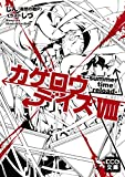 カゲロウデイズVIII -summer time reload- 「カゲロウデイズ」シリーズ (KCG文庫)