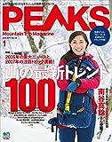 PEAKS(ピークス)2017年1月号 No.86[雑誌]