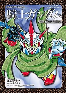 新装版 新SDガンダム外伝 騎士ガンダム 魔龍ゼロの騎士伝: KC DX