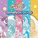 スター☆トゥインクルプリキュア イメージソングファイル