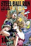 STEEL BALL RUN 14 ジョジョの奇妙な冒険 Part7 (集英社文庫 あ 41-70)