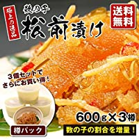 数の子松前漬け600g × 3樽セット(樽入り) 北海道函館産 ※合成着色料、合成保存料を使用していません。