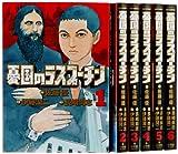 憂国のラスプーチン 全6巻完結セット (ビッグ コミックス)