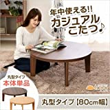カジュアル丸こたつ【-Topo-トーポ(丸型・80cm幅)】(こたつ 丸 80) ナチュラル
