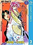 人形草紙あやつり左近 3 (ジャンプコミックスDIGITAL)