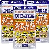 DHC ダイエットパワー20日分【3個セット】