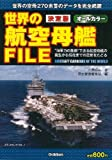 決定版 世界の航空母艦FILE
