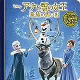 アナと雪の女王 家族の思い出 (ディズニー プレミアム・コレクション)
