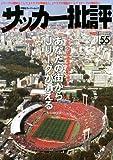 サッカー批評(55) (双葉社スーパームック)