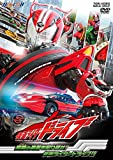 仮面ライダードライブ VOL.2 相棒(バディ)の笑顔を取り戻せ!仮面ライダードライブ!![DVD]