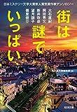 街は謎でいっぱい: 日本ミステリー文学大賞新人賞受賞作家アンソロジー (光文社文庫)