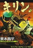 キリン 1 (ヤングキングコミックス)