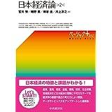 【ベーシック+】日本経済論(第2版)