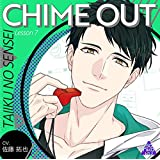 CHIME OUT Lesson 7 体育のセンセイ(CV.佐藤拓也)