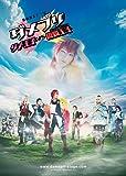 【BD】歌劇派ステージ ダメプリ ダメ王子VS偽物王子(フェイクプリンス) [Blu-ray]