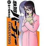 鉄腕バーディー EVOLUTION (12) (ビッグコミックス)