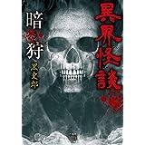 異界怪談 暗狩 (3) (竹書房怪談文庫)