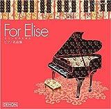 クラシック名曲BESTツイン エリーゼのために~ピアノ名曲集