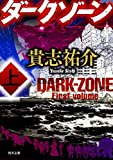 ダークゾーン 上 (角川文庫)
