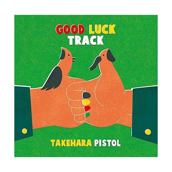 GOOD LUCK TRACK (初回限定盤)の商品画像