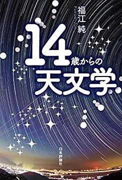 14歳からの天文学の書影