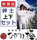 健康肌着 ひだまり 極 極寒エベレスト征した究極の保温肌着 日本製 紳士長袖シャツ&ズボン下のセット・サイズS・M・L・LL (L)