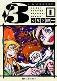 √3=(ひとなみにおごれやおなご)(1) (ダンガンコミックス)