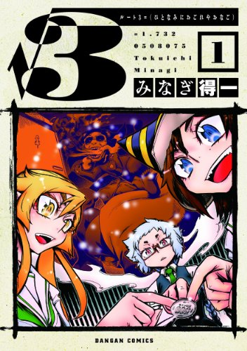 √3=(ひとなみにおごれやおなご)(1) (ダンガンコミックス)の詳細を見る