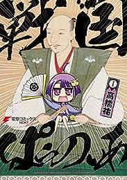 戦国ぱらのいあ(1) (電撃コミックスNEXT)