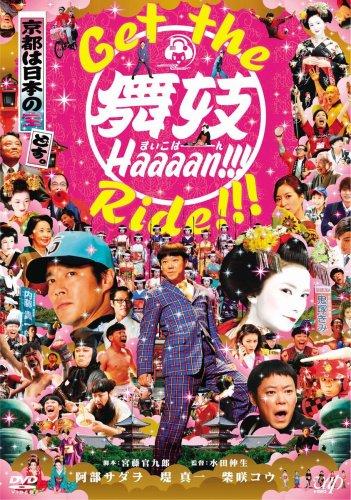 GET THE 舞妓Haaaan!!! RIDE!!! [DVD]