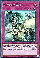 空牙団の修練 スーパーレア 遊戯王 ダーク・セイヴァーズ dbds-jp026