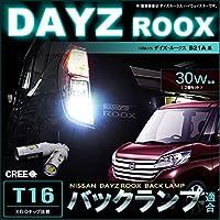 新発売 ☆ DAYZ ROOX デイズ ルークス B21 ekスペース B11 バックランプ  T16 CREE LED 30W効率 2個セット