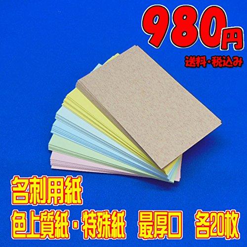名刺用紙 最厚口 おすすめ 120枚 カラフル