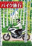 バイク旅行 第4号 (SAN-EI MOOK)