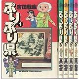 ぷりぷり県 コミック 全5巻 完結セット