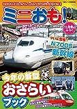 鉄おも 2018年11月号 Vol.131【付録小冊子「ミニおも! 新型車両おさらいブック」】 画像