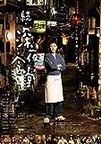映画 続・深夜食堂 特別版[Blu-ray/ブルーレイ]
