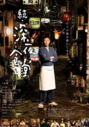 映画 続・深夜食堂 特別版[DVD]