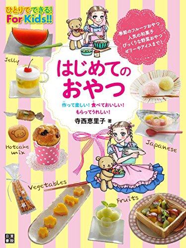 はじめてのおやつ (ひとりでできる!For Kids!!)