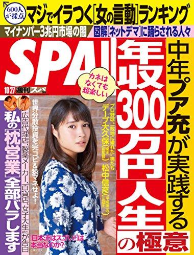 週刊SPA!(スパ)  2015年 10/27 号 [雑誌] 週刊SPA! (・・・