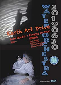 Earth Art Drive 2019 池田一With 空観無為(永井清治, 河合孝治, 小森俊明,織田理史)