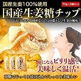 国産生姜糖(生姜チップ)3袋セット