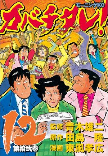 カバチタレ!(12) (モーニングコミックス)