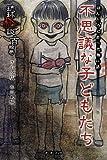 不思議な子どもたち―琉球怪談百絵巻 画像