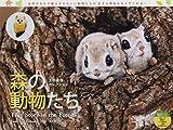 カレンダー2018 森の動物たち