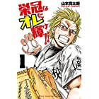 栄冠はオレに輝け!! 1 (少年チャンピオン・コミックス)