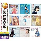 女の歌謡大全集 CD2枚組 2MK-009 ユーチューブ 音楽 試聴