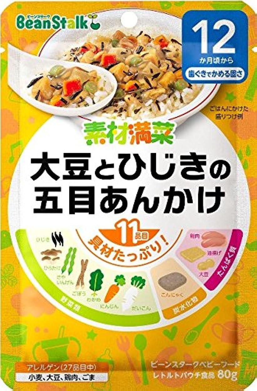 に接続詞実り多いビーンスタークベビーフード 素材満菜 大豆とひじきの五目あんかけ 80g(12ヶ月~)【3個セット】