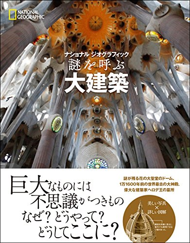 ナショナルジオグラフィック 謎を呼ぶ大建築の詳細を見る